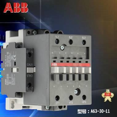 ABB交流接触器A63-30-11 63A 220V380V 正品ABB 阻燃外壳紫铜线圈
