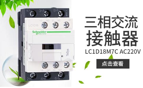 schneider施耐德接触器LC1D18M7C AC220V 三相交流接触器380v