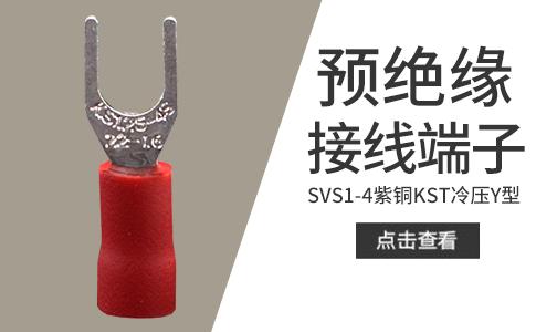 台湾健和兴U型叉型预绝缘接线端子SVS1-4紫铜KST冷压Y型端子