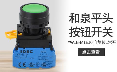 和泉按钮开关22mm YW1B-M1E10G R Y 1常开YW-E10自复位平头按钮