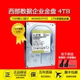 西部数据 WD4002FYYZ 3.5寸4T金盘 企业盘 黑盘 服务器 硬盘