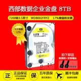 西部数据 WD8002FRYZ 8TB台式机企业级服务器NAS硬盘 8T金盘