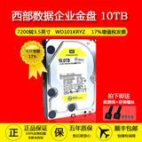 西部数据 WD101KRYZ 10TB金盘企业级服务器台式机电脑硬盘10T