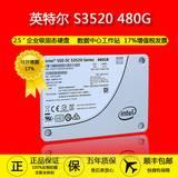 英特尔 S3520 480G企业级SSD固态硬盘台式机服务器数据中心