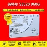 英特尔 S3520 S3520系列 960G 2.5寸 SATA3固态硬盘 企业级SSD