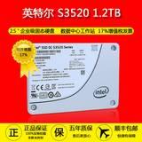 英特尔 S3520 1.2T 服务器 工作站 固态硬盘 2.5寸企业级SSD