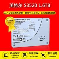 英特尔 S3520 1.6T 3520企业级固态硬盘电脑2.5寸SSD SATA3
