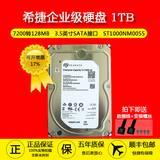 希捷 ST1000NM0055 1TB 企业级服务器电脑硬盘SATA3接口