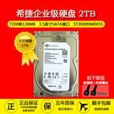 希捷 ST2000NM0055 3.5英寸2T企业级服务器硬盘V5系列SATA