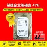 希捷 ST4000NM0035 V5 企业级硬盘4t服务器专用4TB