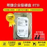 希捷 ST8000NM0055 8TB企业级电脑机械硬盘服务器8t