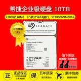 希捷 ST10000NM0016 10TB硬盘企业级服务器阵列