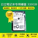 日立 HTS545032A7E380 320G笔记本硬盘 2.5寸硬盘 日立320G