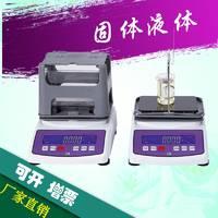 全自动固体液体两用密度计高精度多功能电子密度比重计密度测试仪