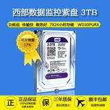 西部数据 WD30PURX 3TB SATA6Gb/s 64M 监控硬盘 7*24小时