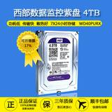 西部数据 WD40PURX 4TB 紫盘 SATA6Gb/s 64M 监控硬盘