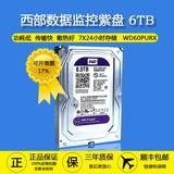 西部数据 WD60PURX 紫盘6TB 监控级硬盘SATA 3.5寸