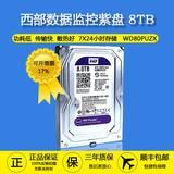 西部数据 WD80PUZX 监控安防级硬盘SATA3 5400/5900转 西数8TB
