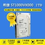 希捷 ST1000VX000 SV35 1TB SATA3监控级3.5寸机械硬盘