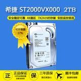 希捷 ST2000VX000 SV35系列 2TB 7200转64M SATA3 监控级硬盘