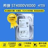 希捷 ST4000VX000 4TB 5900转 64MB SATA3 监控级硬盘