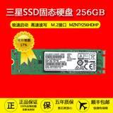 三星 MZNTY256HDHP SSD固态硬盘 M.2接口笔记本电脑SSD固态硬盘