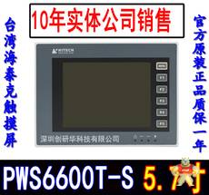 PWS6600T-S