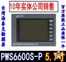 PWS6600S-P