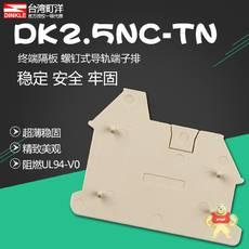 DK2.5NC-TN