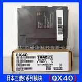 QX40 日本三菱PLC模块 DC电源16点输入模块 端子排型 全新原装正品
