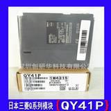 日本三菱Q系列PLC 输出模块QY41P 全新原装正品