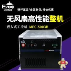 MEC-5003B