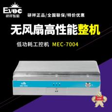 MEC-7004