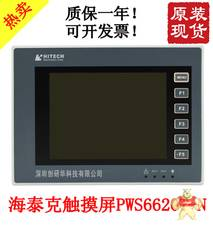 PWS6620T-P
