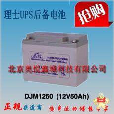 DJM1250