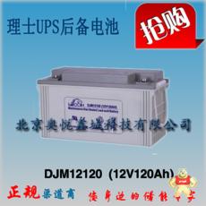 DJM12120