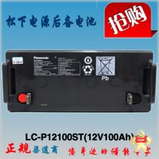 LC-P12100