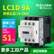 施耐德三极交流接触器 LC1D09M7C F7C Q7C AC220V 110V 380V 24V