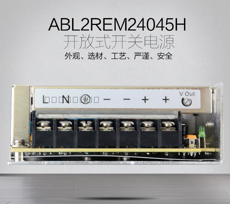 施耐德开放式开关电源 电源变压 ABL2REM24045H 100W 4.5A DC24V 施耐德 开关电源,ABL2REM24045H,dc-dc电源