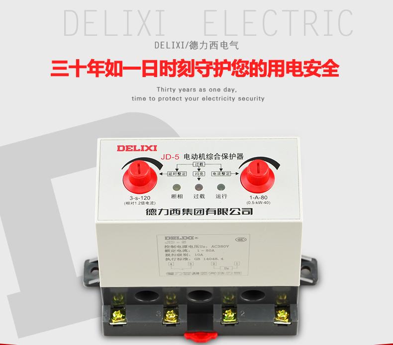 德力西1-80a电动机综合保护器JD-5 ac380V三相电机断相过载保护 电机保护器,电动阀门执行器电机,JD-5 ac380V三相电机