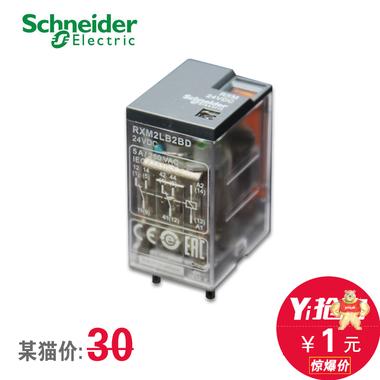 施耐德继电器24V 二开二闭小型中间继电器8脚2副触点5A RXM2LB2BD