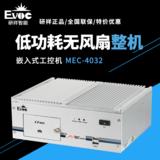 【研祥直营】MEC-4032无风扇嵌入式工控机