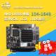 【研祥直营】工业主板104-1649,支持板载AMD LX800 500MHz CPU