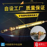 赤峰矿物电缆终端头、赤峰矿物电缆中间接头