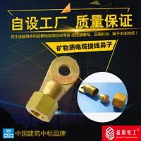 赤峰矿物电缆接线端子、赤峰矿物电缆铜线鼻子、赤峰矿物电缆接线鼻子