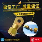 版纳矿物质电缆接线端子、矿物电缆铜鼻子、矿物电缆接线端子