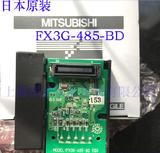 供应日本三菱原装 485模块 FX3G-485-BD 大量现货