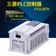 三菱PLC可编程控制器 FX3U-16/32/48/64/80/128MR/MT/ES-A FX2N