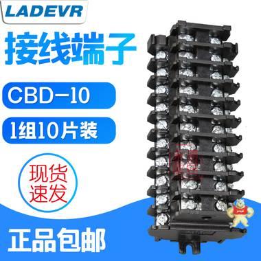 兰德威尔CBD-10双层接线端子排 组合式导轨端子台 连接排10A套装