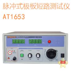 AT1653